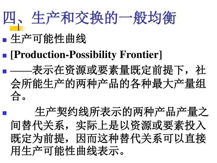 四、生产和交换的一般均衡