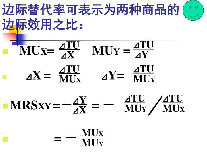 边际替代率可表示为两种商品的边际效用之比: