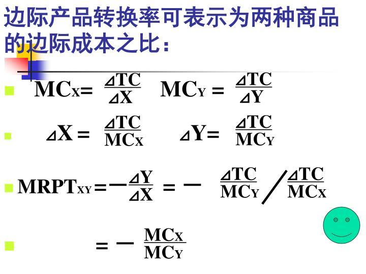 边际产品转换率可表示为两种商品的边际成本之比: