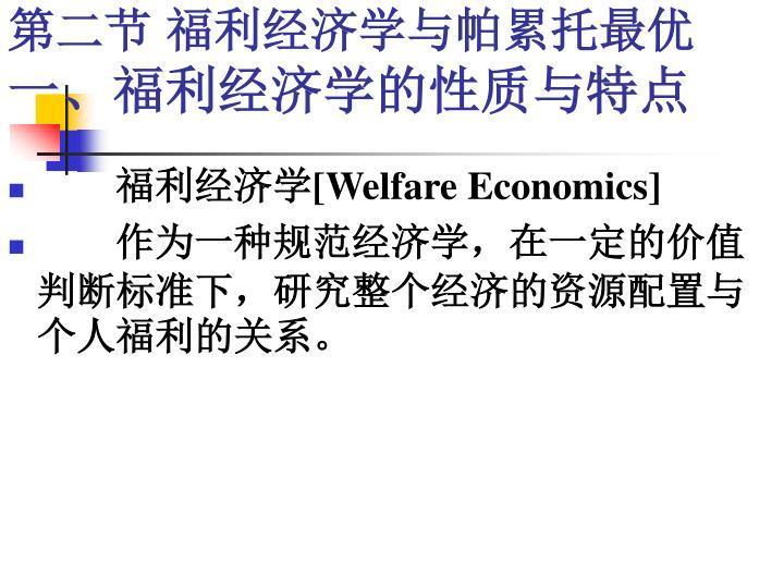 第二节 福利经济学与帕累托最优