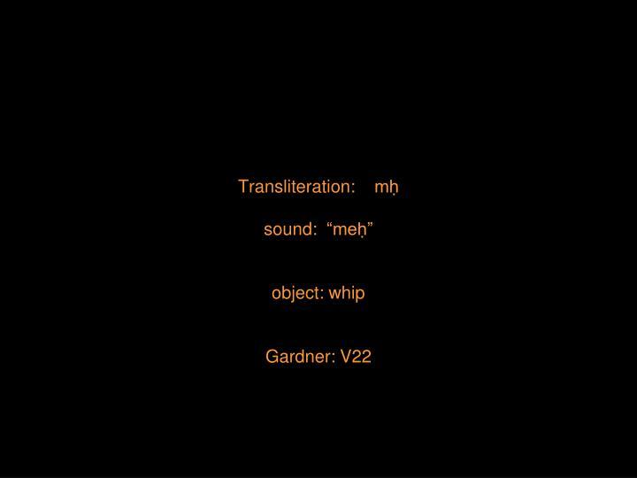 Transliteration:    mḥ