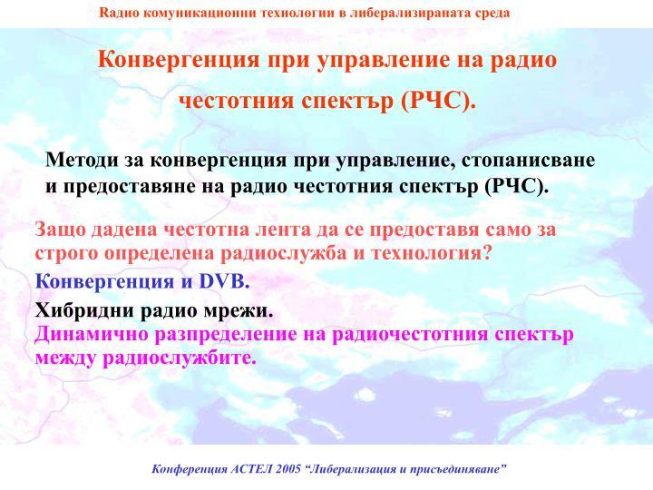 Конвергенция при управление на радио честотния спектър (РЧС).