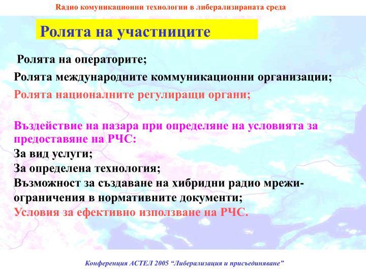 Ролята на участниците