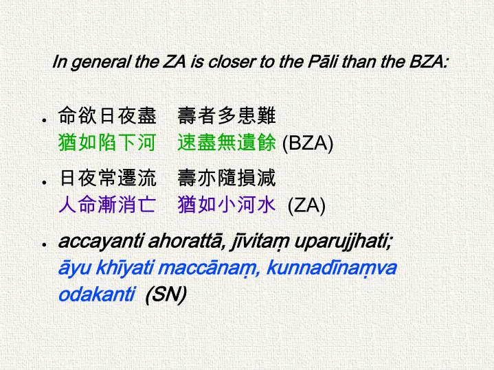 In general the ZA is closer to the Pāli than the BZA: