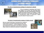 introduction of progressive technologies in foundry industry