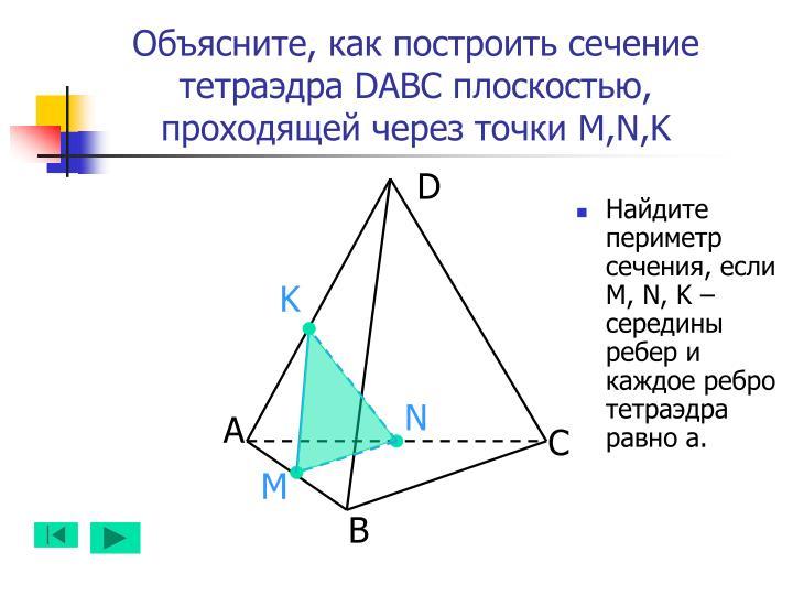 Объясните, как построить сечение тетраэдра