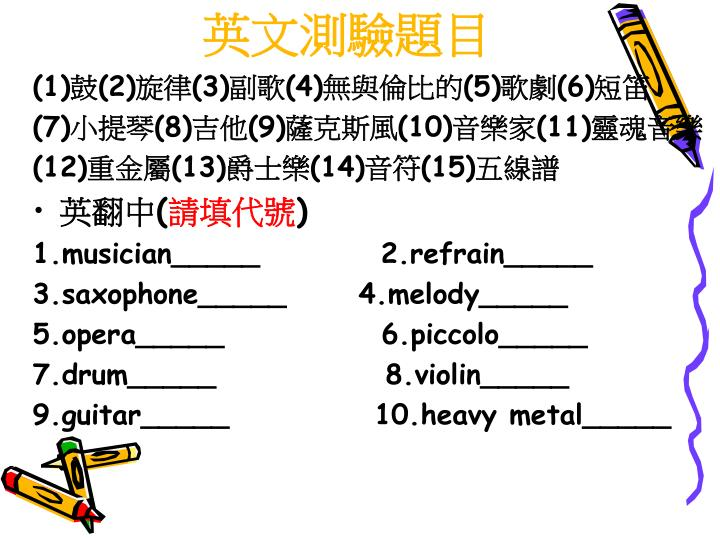 英文測驗題目