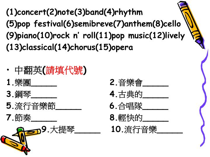 (1)concert(2)note(3)band(4)rhythm