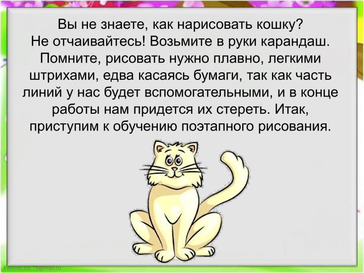 Вы не знаете, как нарисовать кошку?