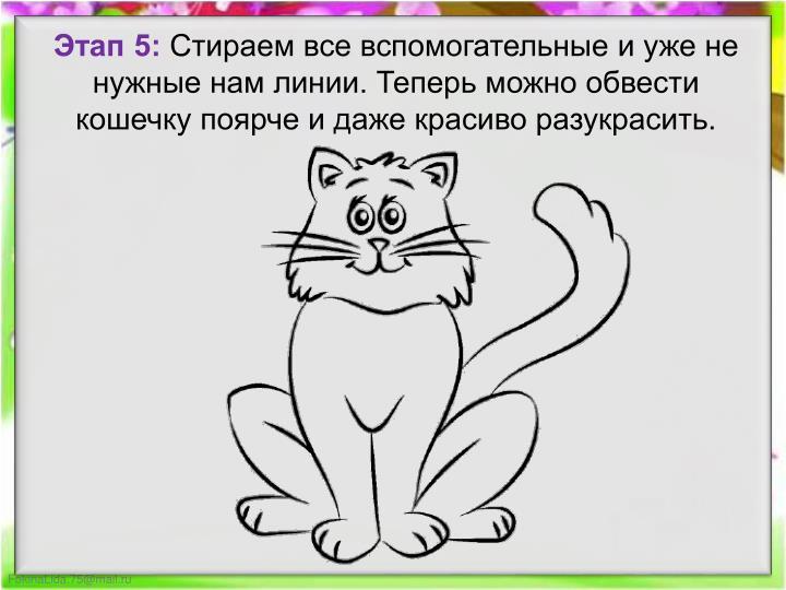 Этап 5: