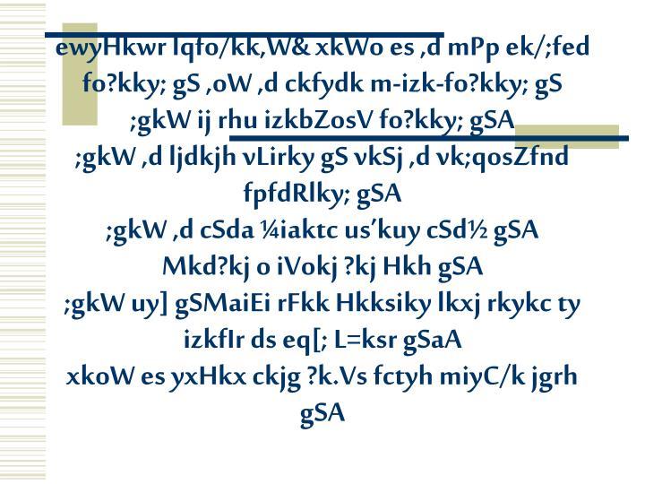 ewyHkwr lqfo/kk,W& xkWo es ,d mPp ek/;fed fo?kky; gS ,oW ,d ckfydk m-izk-fo?kky; gS ;gkW ij rhu izkbZosV fo?kky; gSA