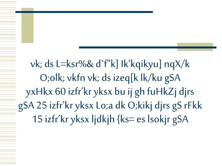 "vk; ds L=ksr%& d`f""k] Ik'kqikyu] nqX/k O;olk; vkfn vk; ds izeq[k lk/ku gSA"