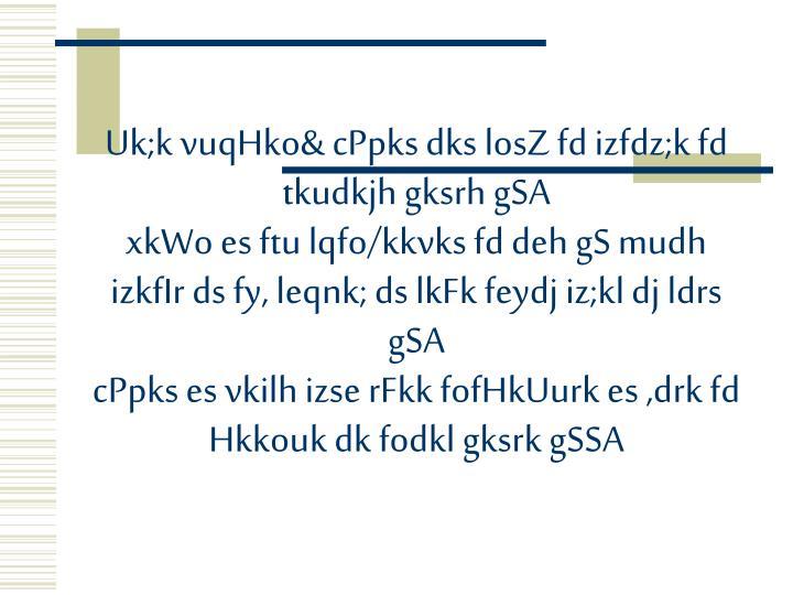 Uk;k vuqHko& cPpks dks losZ fd izfdz;k fd tkudkjh gksrh gSA