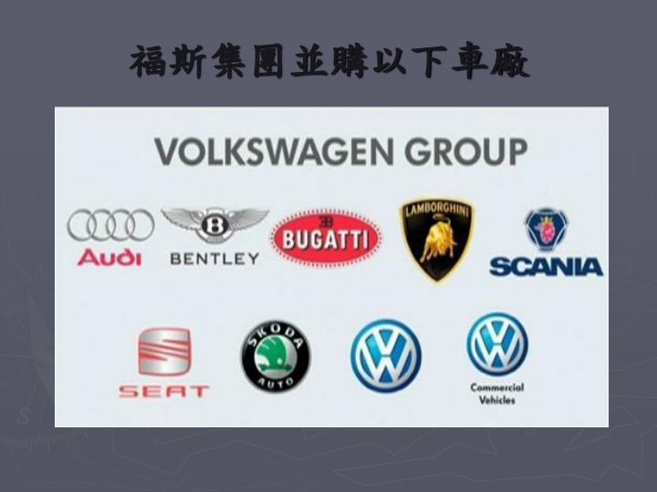 福斯集團並購以下車廠