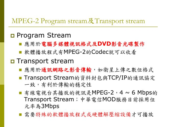 MPEG-2 Program stream