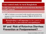 bf and risk of rotavirus diarrhea prevention or postponement