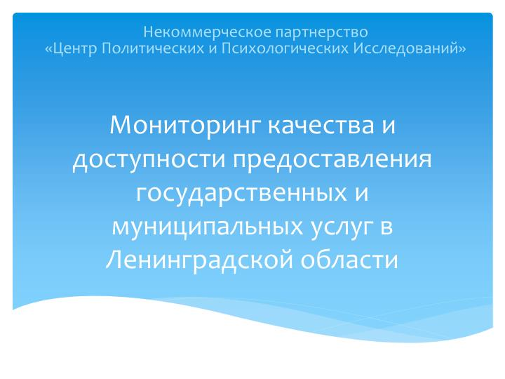 Мониторинг качества и доступности предоставления государственных и муниципальных услуг в Ленинградской области