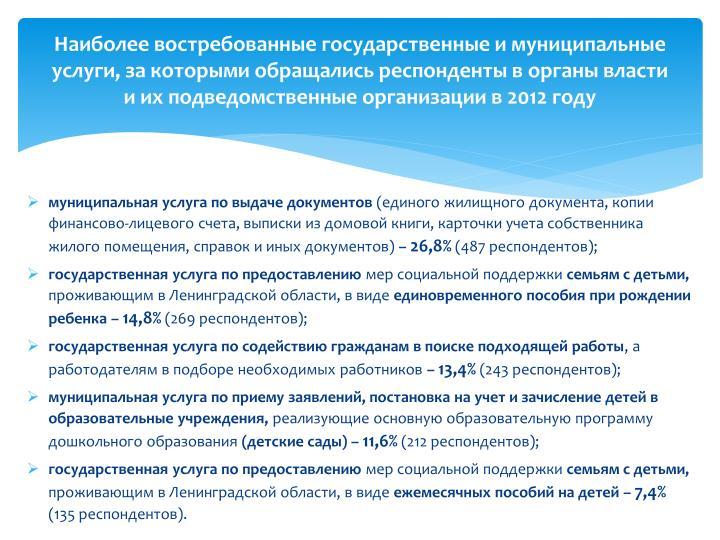 Наиболее востребованные государственные и муниципальные услуги, за которыми обращались респонденты в органы власти