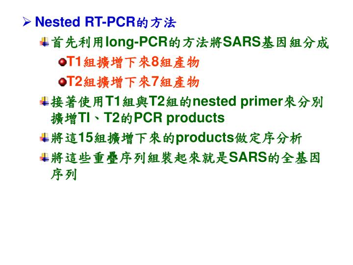 Nested RT-PCR