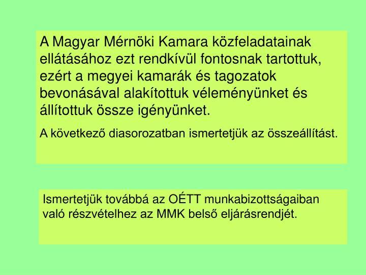 A Magyar Mérnöki Kamara közfeladatainak ellátásához ezt rendkívül fontosnak tartottuk, ezért a megyei kamarák és tagozatok bevonásával alakítottuk véleményünket és állítottuk össze igényünket.