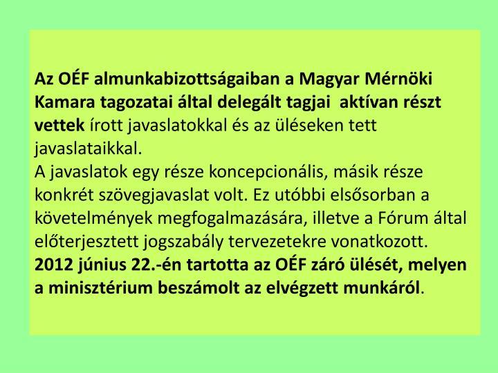 Az OÉF almunkabizottságaiban a Magyar Mérnöki Kamara tagozatai által delegált tagjai  aktívan részt vettek