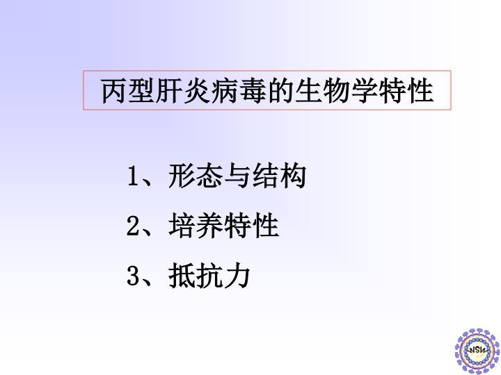 丙型肝炎病毒的生物学特性
