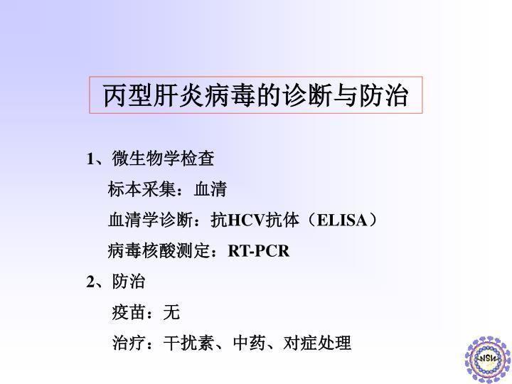 丙型肝炎病毒的诊断与防治