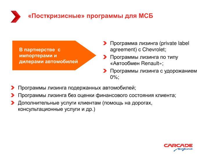 «Посткризисные» программы для МСБ