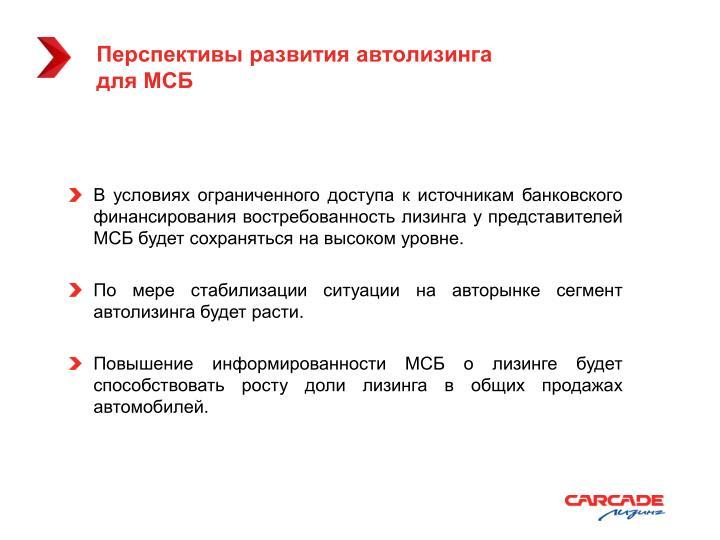 Перспективы развития автолизинга для МСБ