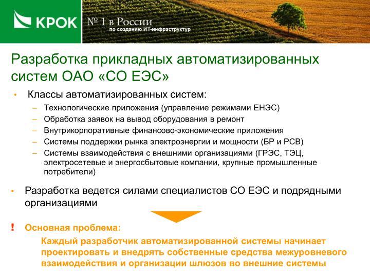Разработка прикладных автоматизированных систем ОАО «СО ЕЭС»