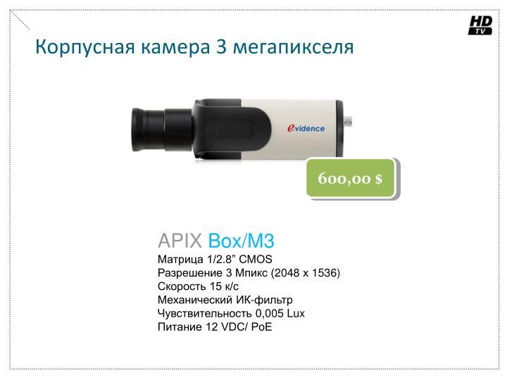 Корпусная камера 3 мегапикселя