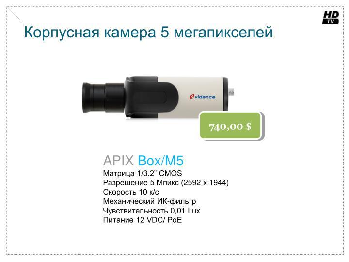 Корпусная камера 5 мегапикселей