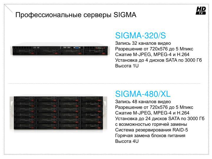 Профессиональные серверы SIGMA