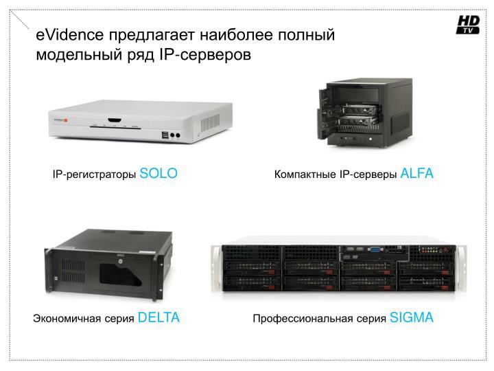 eVidence предлагает наиболее полный модельный ряд IP-серверов