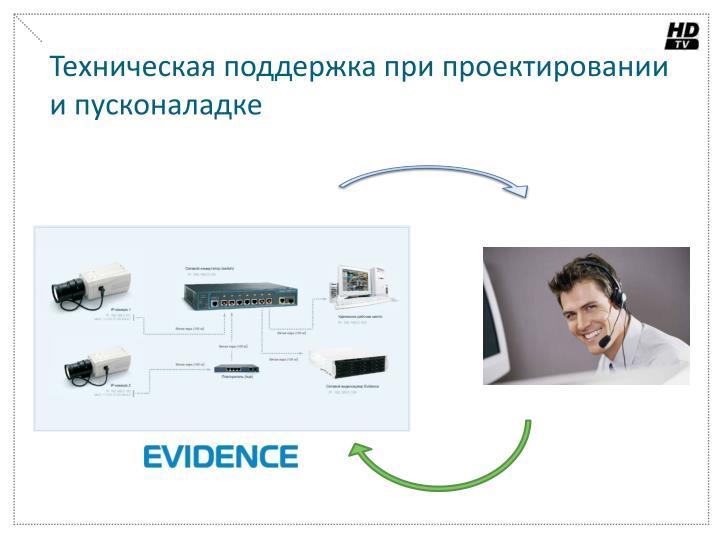 Техническая поддержка при проектировании и пусконаладке