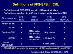 definitions of pfs efs in cml