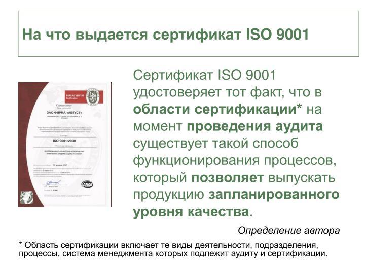 На что выдается сертификат