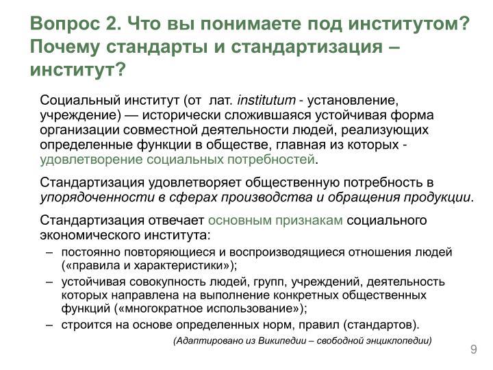 Вопрос 2. Что вы понимаете под институтом?