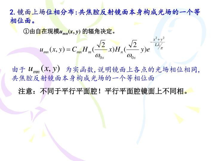 由于           为实函数,说明镜面上各点的光场相位相同,共焦腔反射镜面本身构成光场的一个等相位面