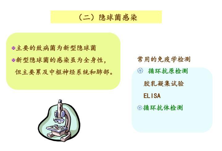 (二)隐球菌感染