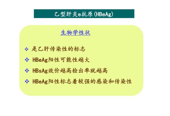 乙型肝炎e抗原(HBeAg)