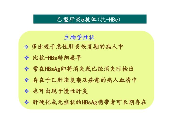 乙型肝炎e抗体