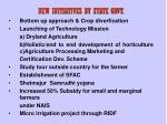 new initiatives by state govt