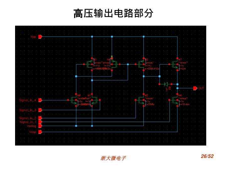 高压输出电路部分