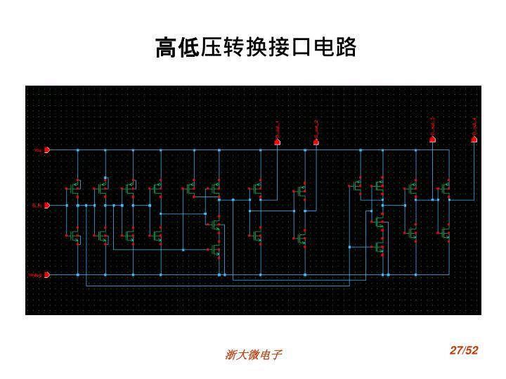 高低压转换接口电路