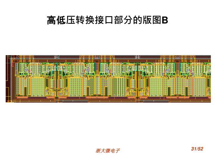 高低压转换接口部分的版图