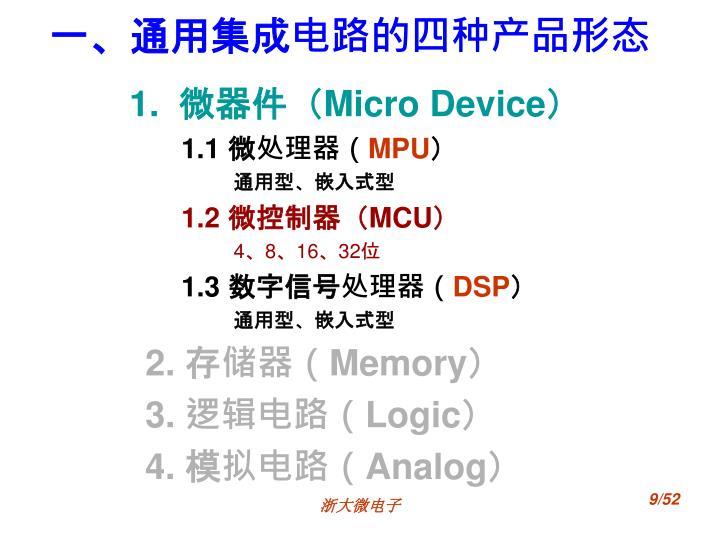 一、通用集成电路的四种产品形态