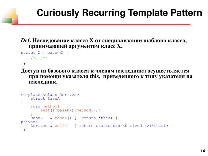 Curiously Recurring Template Pattern