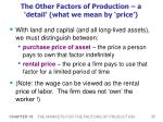 the other factors of production a detail what we mean by price