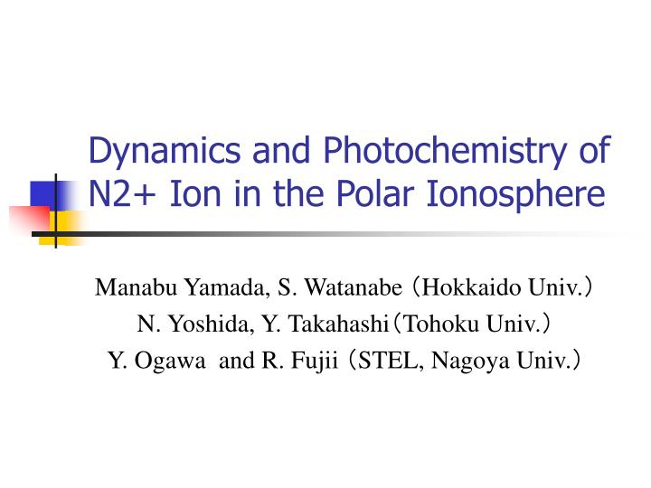 Dynamics and Photochemistry of N2+ Ion in the Polar Ionosphere